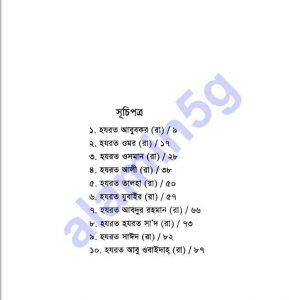 আশারা-মুবাশ্শারা pdf বই ডাউনলোড সুচিপত্র