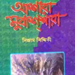 আশারা-মুবাশ্শারা pdf বই ডাউনলোড