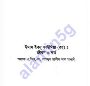 ইবনে তাইমিয়া pdf বই ডাউনলোড সুচিপত্র