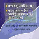 ইবনে তাইমিয়া pdf বই ডাউনলোড