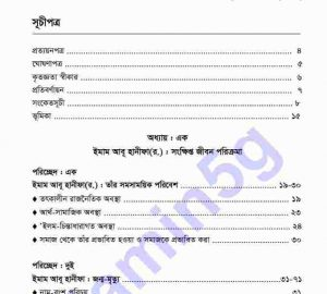 ইমাম আবূহানীফা হাদীসশাস্ত্র pdf বই ডাউনলোড সুচীপত্র