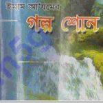 ইমাম আযমের কাহিনী pdf বই ডাউনলোড