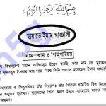 ইমাম গাজ্জালী রহ pdf বই ডাউনলোড