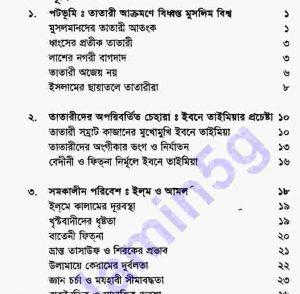 ইমাম তাইমিয়ার সংগ্রামী pdf বই ডাউনলোড সুচীপত্র