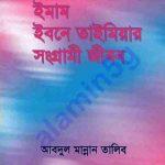 ইমাম তাইমিয়ার সংগ্রামী pdf বই ডাউনলোড