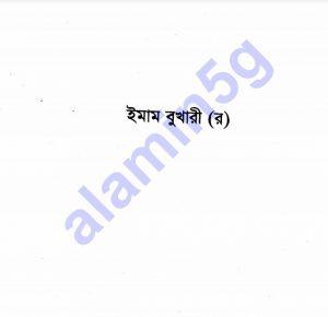 ইমাম বুখারী জীবনী pdf বই ডাউনলোড সুচীপত্র