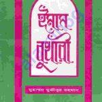 ইমাম বুখারী জীবনী pdf বই ডাউনলোড