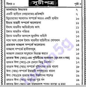 ইমাম মাহদীর আগমন pdf বই ডাউনলোড