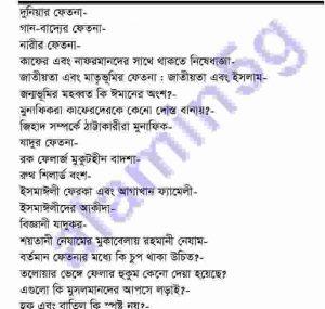 ইমাম মাহদীর দোস্ত-দুশমন pdf বই ডাউনলোড সুচীপত্র