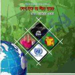 ইমাম মাহদীর দোস্ত-দুশমন pdf বই ডাউনলোড