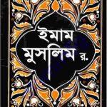 ইমাম মুসলিম র. pdf বই ডাউনলোড