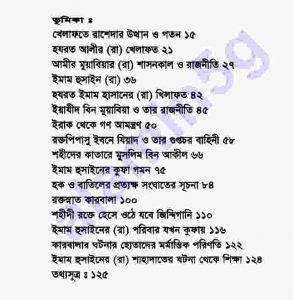 ইমাম হুসাইনের শাহাদাত pdf বই ডাউনলোড  সুচীপত্র