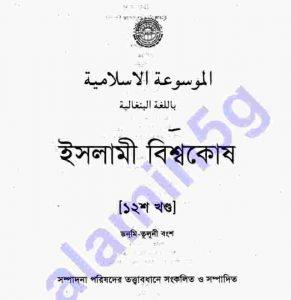 ইসলামী বিশ্বকোষ ১২শ pdf বই ডাউনলোড