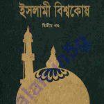 ইসলামী বিশ্বকোষ ২য় খন্ড pdf বই ডাউনলোড