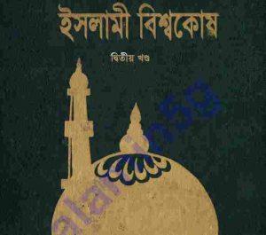 ইসলামী বিশ্বকোষ ২ pdf বই ডাউনলোড