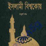 ইসলামী বিশ্বকোষ ৪র্থ খন্ড pdf বই ডাউনলোড