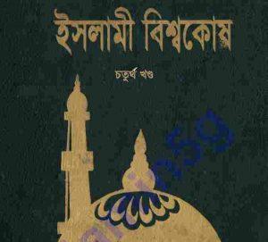 ইসলামী বিশ্বকোষ ৪ pdf বই ডাউনলোড