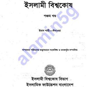 ইসলামী বিশ্বকোষ ৫ pdf বই ডাউনলোড  সুচীপত্র