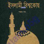 ইসলামী বিশ্বকোষ ৫ম খন্ড pdf বই ডাউনলোড