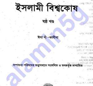 ইসলামী বিশ্বকোষ ৬ষ্ঠ pdf বই ডাউনলোড সুচীপত্র