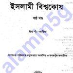 ইসলামী বিশ্বকোষ ৬ষ্ঠ খন্ড pdf বই ডাউনলোড
