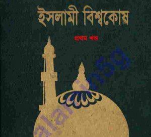 ইসলামী বিশ্বকোষ ৩ pdf বই ডাউনলোড