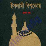 ইসলামী বিশ্বকোষ ১ম খন্ড pdf বই ডাউনলোড