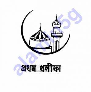 ইসলামের প্রথম খলীফা pdf বই ডাউনলোড সুচীপত্র