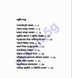 ইসলামের সোনালী যুগ pdf বই ডাউনলোড সুচীপত্র