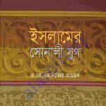 ইসলামের সোনালী যুগ pdf বই ডাউনলোড