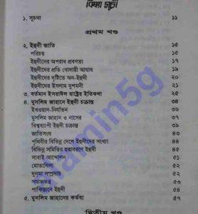 ইহুদী চক্রান্ত ১ম-৩য় pdf বই ডাউনলোড সুচীপত্র