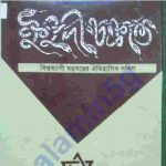 ইহুদী চক্রান্ত ১ম-৩য় pdf বই ডাউনলোড