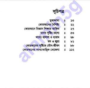 কুরআনে বিজ্ঞান pdf  বই ডাউনলোড সুচীপত্র