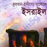 কুরআন হাদীসের আলোকে ইসরাইল pdf বই ডাউনলোড