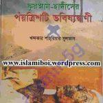 কুরআন হাদীসের ভবিষ্যৎ বাণী pdf বই ডাউনলোড