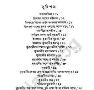 কুরবানী ও আকীকা pdf বই ডাউনলোড সুচীপত্র