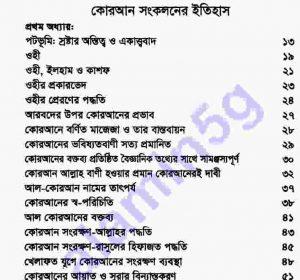 কোরআন হাদিস সংকলন pdf বই ডাউনলোড সুচীপত্র