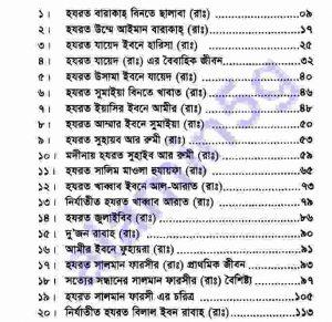 ক্রীতদাস থেকে সাহাবী pdf বই ডাউনলোড সুচীপত্র