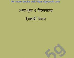 খেলাধুলা ও বিনোদন pdf বই ডাউনলোড