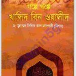 গল্পে খালিদ বিন-ওয়ালীদ pdf বই ডাউনলোড