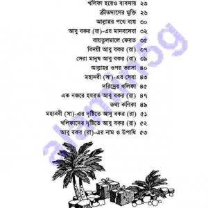 গল্পে হযরত আবু-বকর রা. pdf বই ডাউনলোড সুচীপত্র