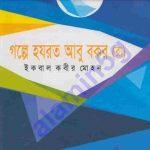 গল্পে হযরত আবু বকর pdf বই ডাউনলোড