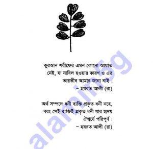 গল্পে-হযরত আলী রাঃ pdf বই ডাউনলোড সুচীপত্র