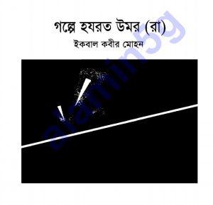 গল্পে-হযরত উমর রাঃ pdf বই ডাউনলোড সুচীপত্র