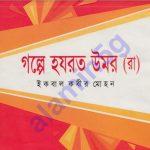 গল্পে-হযরত উমর রাঃ pdf বই ডাউনলোড