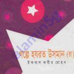গল্পে-হযরত উসমান রাঃ pdf বই ডাউনলোড