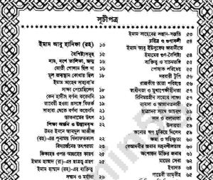 চার ইমামের জীবনকথা pdf বই ডাউনলোড