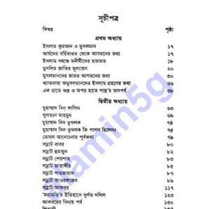 চেপে রাখা ইতিহাস pdf বই ডাউনলোড সুচীপত্র
