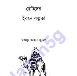 ছোটদের ইবনে বতুতা pdf বই ডাউনলোড সুচীপত্র