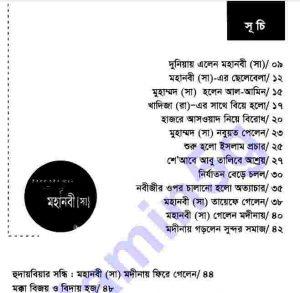 ছোটদের মহানবী সাঃ pdf বই ডাউনলোড সুচীপত্র
